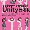 【Unity】スクリプトを使って、GameObjectを生成する