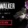 APEX新イベント開幕!ヴォイドウォーカーはSRとSGのみ!?