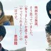 映画「蜜蜂と遠雷」の「栄伝亜夜」役が松岡茉優さん…お目が高い! この人しかいないでしょ!