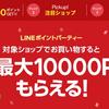 久しぶりの開催 LINEショッピング ポイントパーティー 最高10%(上限10,000P) 今回はエントリーが必要です!