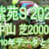【紫苑S 2021】過去10年データと予想