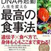 DNA再起動 人生を変える最高の食事法 #実践21日目#3週めの総括#50点
