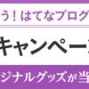 はてなブログ5周年ありがとうキャンペーン 〜質問に答えてみた〜