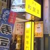 銀座 和蘭豆 ランズ 浅草店