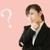 【面接】「ありません」はNG?逆質問への個人的対策
