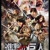 進撃の巨人 ATTACK ON TITAN / エンドオブザワールド(2015年、日本)