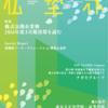 【メディア掲載】 月刊私塾界 7月号発刊