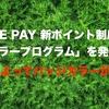 バッジカラーにより最大2%の還元!!LINE PAY 新ポイント制度「マイカラープログラム」を発表