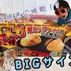 『直径8cm!』超~BIGメガタコ焼きを子供に作らせるとこうなる💦