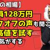 【今日の相場】#4月16日  評価損128万円 リスクオフの声も聞こえるが、再度高値を試すような気がする
