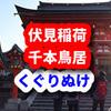 伏見稲荷大社の千本鳥居を通り抜けてみた時の動画。