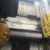 【路地裏】地元川崎でもけっこうDEEPだと思われる焼肉屋のランチに行ってきたレポ