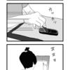 【四コマ漫画】  かきくけ!カキコさん 第2話(不定期連載)