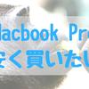 Macbook Pro 買うならどこが一番安い?