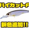 【O.S.P】スーパーライブリーアクションベイト「ハイカットF」に新色追加!