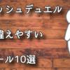 【ラッシュデュエル】ルールまとめpart1