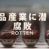 食品産業に潜む腐敗 シーズン2【Netflixオリジナル】【感想】