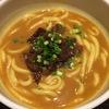 【食レポ】とろみと辛味が寒い日にもってこい| 『博多うどん酒場 官兵衛』のカレーうどん食べてみた