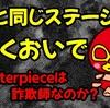 FXトレーダー:Masterpiece(井川秀平さん)は詐欺師なのか?について考えてみた
