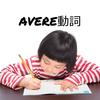 【3】1日1言イタリア語(単語・フレーズ)AVERE動詞