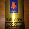 【レビュー】Dallmayr prodomo(ダルマイヤー プロドモ)が美味しすぎる!