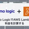 Sumo LogicでAWS Lambdaの料金を計算する