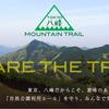 【トレラン】コース変更で楽になりすぎ?「第5回TOKYO八峰マウンテントレイル」!!