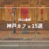 【2021最新】神戸人がオススメする神戸三宮〜元町カフェ15選