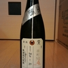 加茂錦 「荷札酒」純米大吟醸生原酒「雄町」 しぼりたて 50 ver4.2