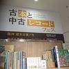 阪神百貨店古書ノ市