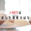 【J-REIT】REITは安定した資産クラスではないのではないか