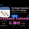 iPhoneのカレンダーアプリを「FirstSeed Calendar」に変更〜「Staccal 2」+αの機能で万全に!〜