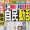 ①菅 内閣、選挙前に苦し紛れの二階切り‼️ ②小泉環境破壊大臣が炭素税導入でまた物価が上がる‼️