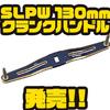 【ダイワ】ジャイアントベイトなどにオススメ「SLPW 130mmクランクハンドル」発売!
