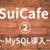 Suicaなどの交通系ICでバリスタ利用管理 SuiCafe ②