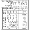 ダノンジャパン株式会社 第27期決算公告