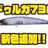 【O.S.P】人気ミノーに春のバス釣りに最適なカラー「ドゥルガ73F しらうお」追加!