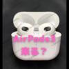 AmazonでのAirPodsシリーズのセールから考える新機種登場への予感〜AirPods3は来るのか?〜