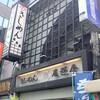 きしめん「尾張屋」 @ JR中央線・飯田橋駅東口