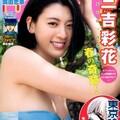 「Seventeen」専属モデル三吉彩花さんの初グラビア!「ヤングジャンプ No.17」の感想