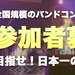 HOTLINE2017 当店ショップオーディション日程解禁!