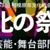 相模原市文化協会祭 文化の祭典 芸能・舞台部門 9月16日開催!