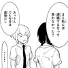 わたモテ160話『モテないし謹慎最終日』感想/大団円の神回
