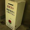 中央本線笹子駅の白ポスト
