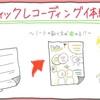 【講座】〜グラフィックレコーディング体験講座〜