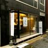 【今週のラーメン3288】 麺屋ひょっとこ 銀座店 (東京・有楽町) 和風柚子柳麺