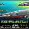 蒼焔の艦隊【潜水:伊153】