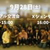 【9月28日 アセク・X交流会】開催のお知らせ
