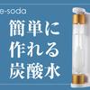 e-SODA