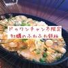 ドゥワンチャンの冬限定メニュー「牡蠣のふわふわ鉄板」がシビれるうまさ!!